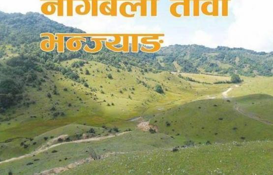 Tawabhanjyang